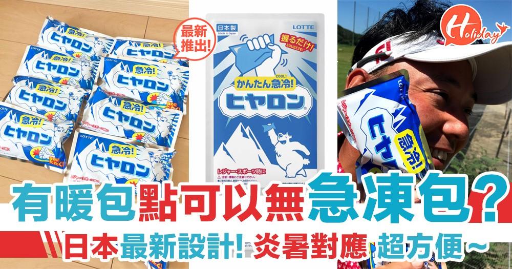 有暖包又點可以無凍包?!日本最新研發急凍包~