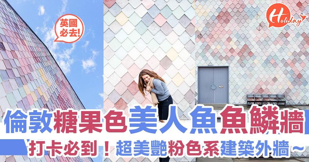 倫敦超驚艷美人魚魚鱗牆!粉色系糖果色水泥牆~秒殺菲林!