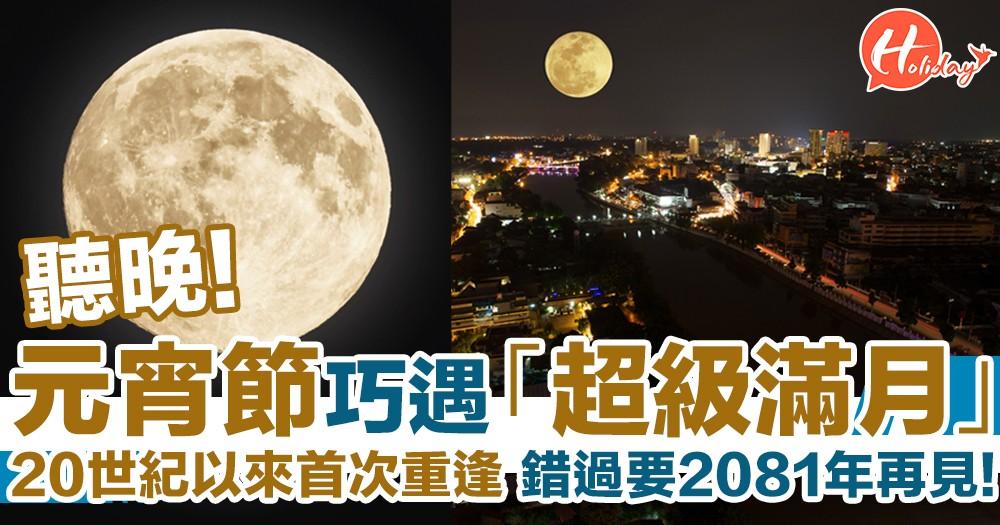 元宵節巧遇「超級滿月」!跨越世紀的浪漫重逢 錯過後要2081年再相見!