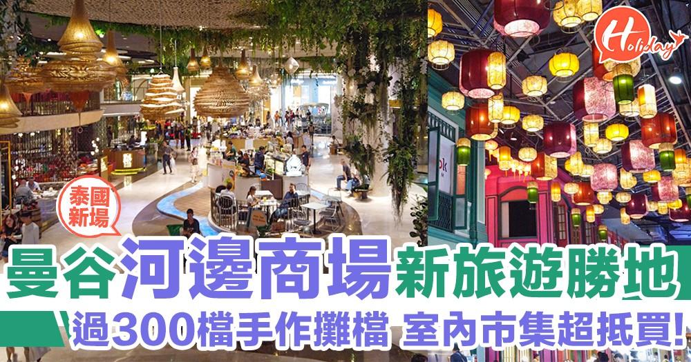 曼谷河邊商場ICONSIAM:花園設計美食區+室內河邊市集!? 買手信必到新勝地!