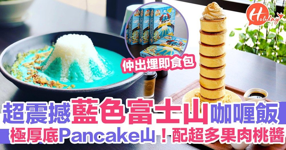 日本cafe推出紅色/藍色咖喱飯神還原富士山 仲有超厚Pancake山