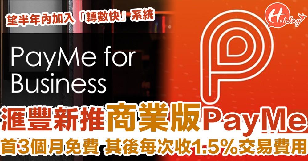 首3個月免費!滙豐推商業版PayMe 新增90日冷靜期「退款」功能!