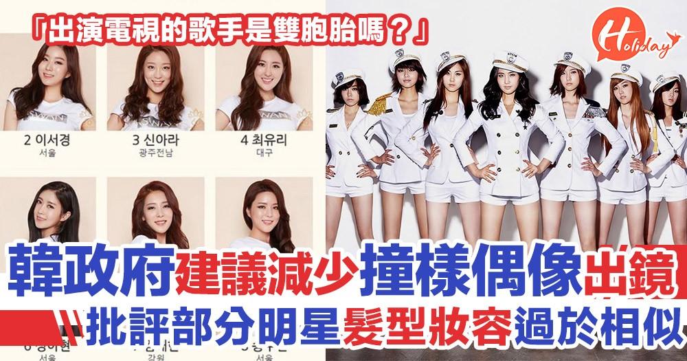 韓國偶像歌手太似樣 政府建議減少「撞樣」idol出鏡 指髮型同妝容過於相似