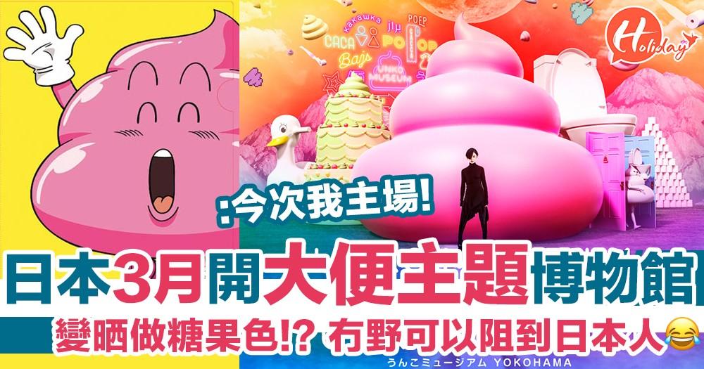 咁重口味?日本3月開大便主題博物館!變晒糖果色勁似小雲「粉紅屎屎」,已經冇野可以阻到日本人~