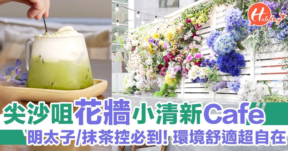尖沙咀花牆小清新Cafe!明太子/抹茶控必到! 環境舒適超自在