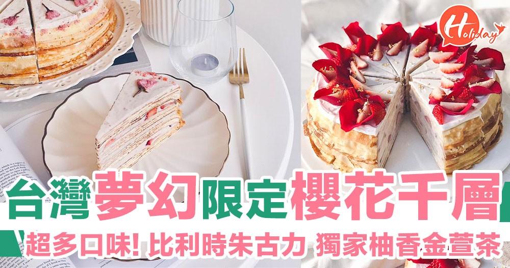 食盡台北!夢幻限定櫻花千層蛋糕~法式燉蛋X千層蛋糕超吸引!茶控必試伯爵、烏龍、柚香金萱茶千層!滿滿時令水果主題crep cake!
