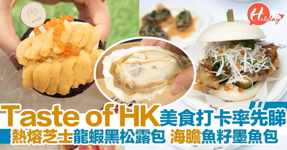 Taste of HK美食節係中環海濱開幕啦!一連4日!15間新加入星級餐廳參展~