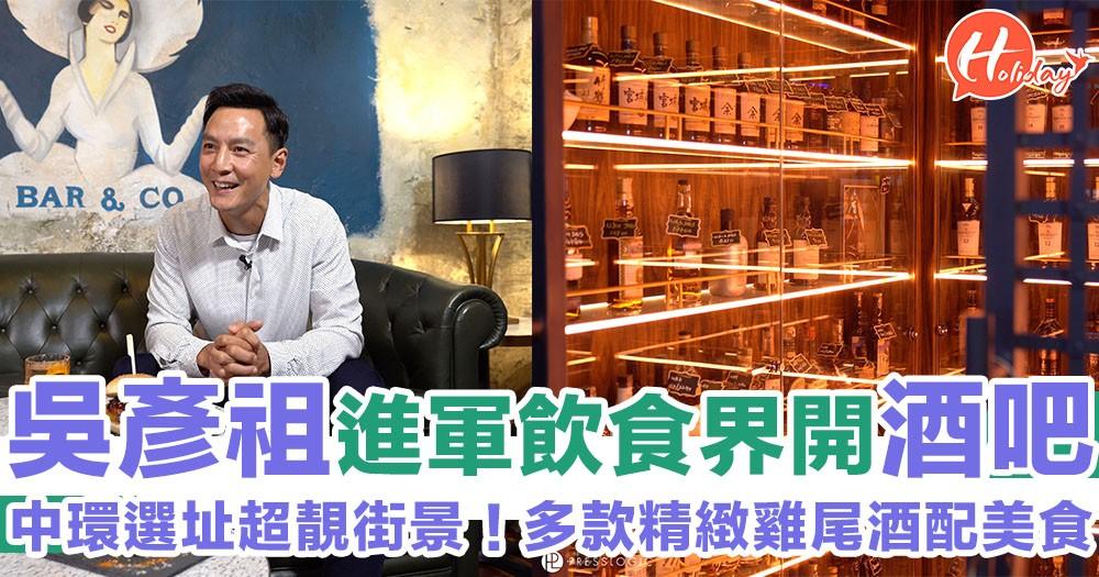 男神吳彥祖進軍飲食界中環開酒吧!超豐富漢堡/炸雞皮必食 多款精緻雞尾酒