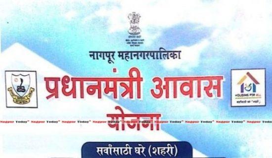 Pradhan Mantri AWAS Yojna-PMAY
