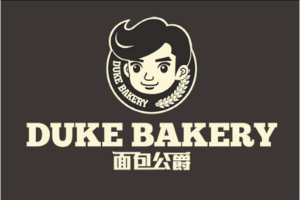Up to $2000 Full time baker @ Duke Bakery