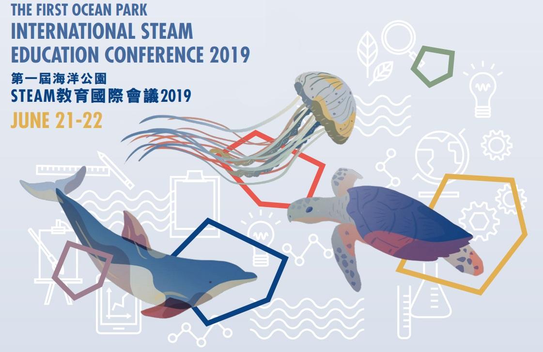 海洋公園STEAM 教育國際會議2019