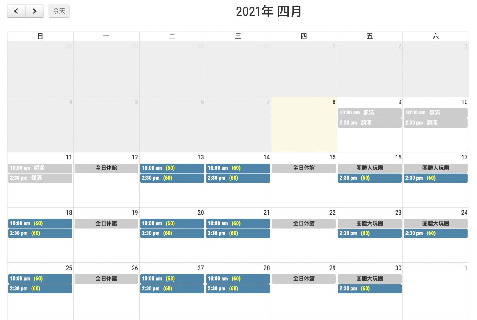 May be an image of text that says '今天 日 28 29 2021年 四月 30 三 四 10:00 2:30 (50) 10:00 2:30 (50) (50) 六 10:00 10:00 2:30 (50) (50) (50) 下午休館 10:00 2:30 (50) 10:00 2:30 (50) (50) 6 10:00 2:30 (50) (50) (50) 全日休館 10:00 2:30 50) 12 10:00 2:30 全日休館 (50) 13 10:00 2:30 (50) (50) 14 15 18 16 19 17 20 21 22 23 26 28 30'