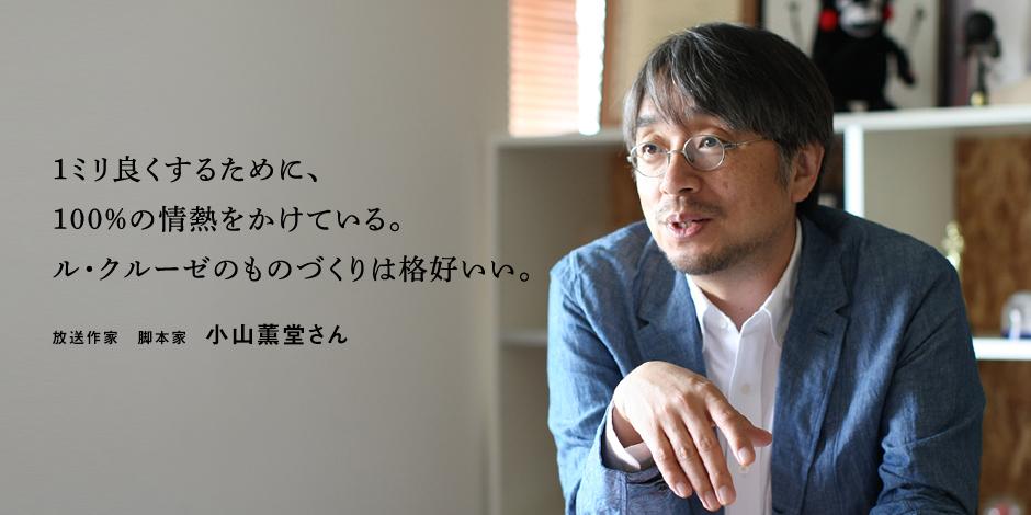 小山薫堂 放送作家 脚本家