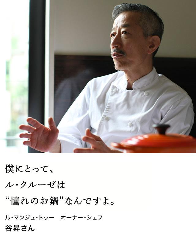 谷昇 ル・マンジュ・トゥー オーナー・シェフ