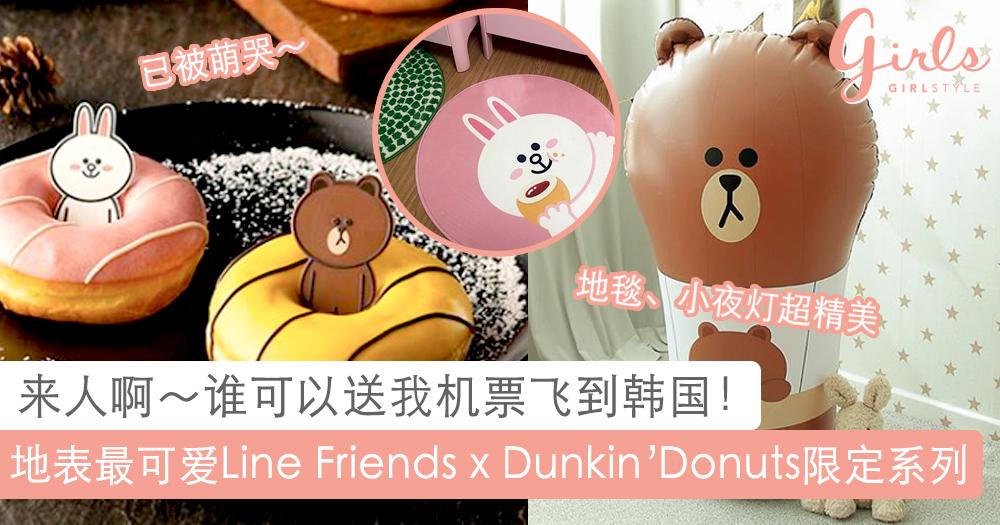 地表最可爱!韩国Line Friends x Dunkin' Donuts秋冬限定系列,爆萌甜甜圈和周边简直Daebak~