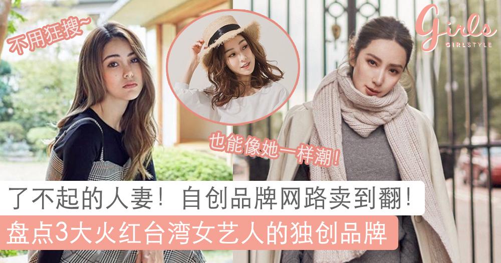 认真的女人最漂亮~台湾女艺人独创的服装品牌!你逛过了吗?
