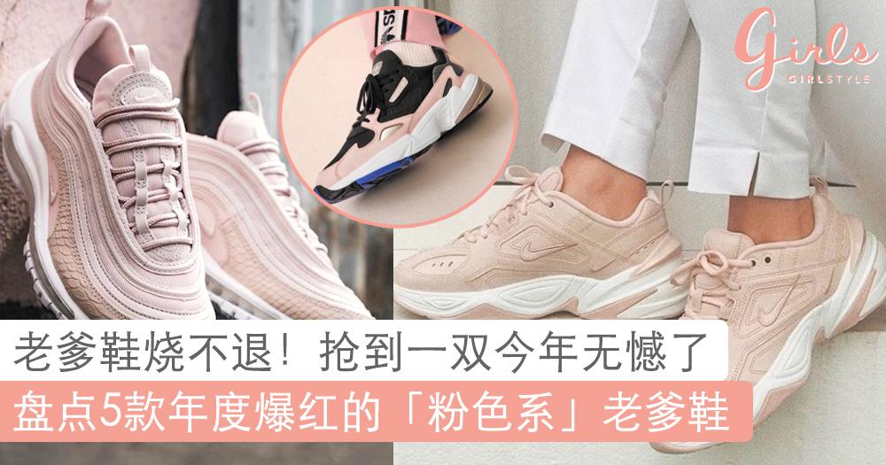 老爹鞋也可以很少女心!激推5款轻甜粉色老爹鞋!只需一秒就能跌入鞋河~