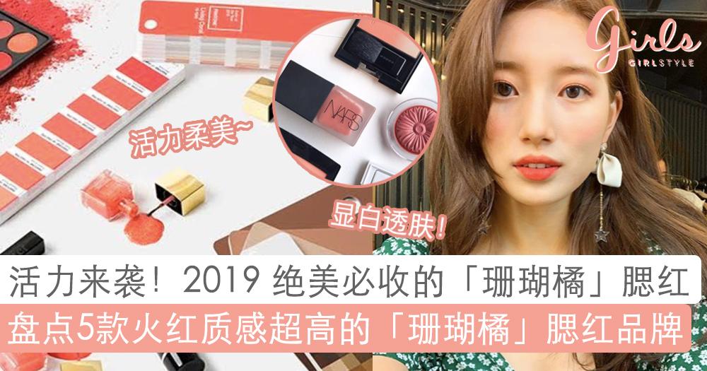 Pantone 2019 年度代表色:5款人气超高的「活力珊瑚橘」腮红~韩国艺人「Suzy」用了超仙的~