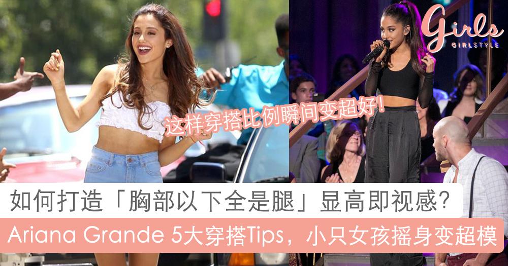 谁说「小只女骇」只能当萝莉!学习153cm的Ariana Grande穿搭5大Tips,营造超模范儿大长腿比例很Easy~