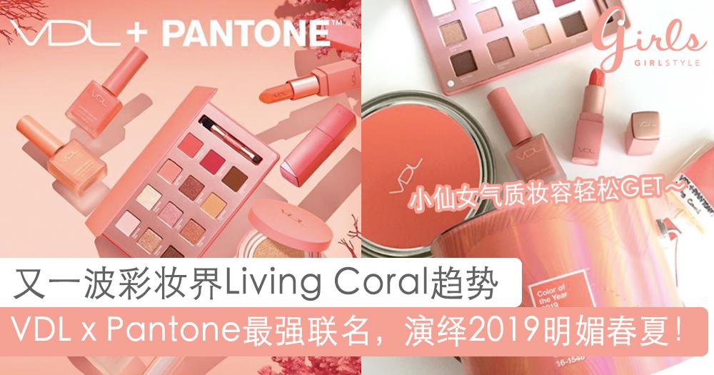 VDL x Pantone最强联名又来啦~这次正是春夏大势「活珊瑚橘」,轻松打造小仙女气质妆容!