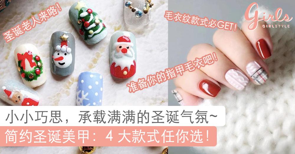 圣诞主题指甲彩绘:保证让你过个不平凡的圣诞!赶快为你的指甲添上气质爆棚的圣诞彩甲吧!