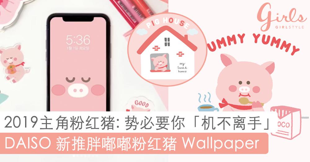 韩国 DAISO又来一波 Wallpaper大放送!「粉红猪系列」壁纸萌翻你手机屏幕!赶快下载!