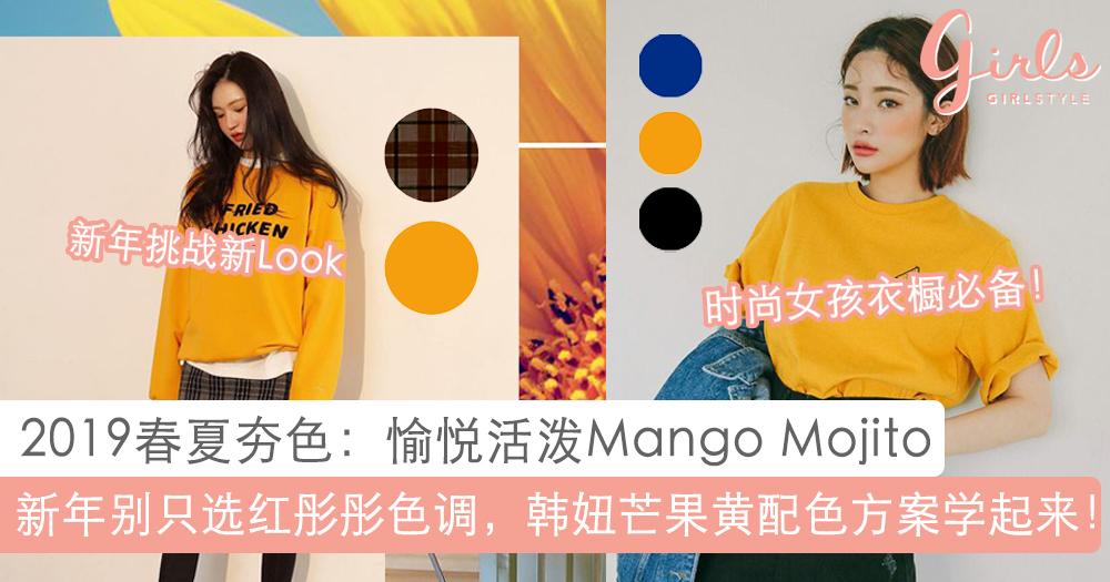 2019大势不只是Living Coral!和韩妞学习Mango Mojito配色方案,轻松减龄保证新年桃花UP!