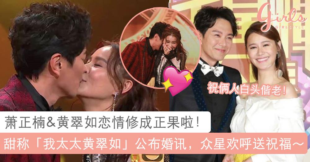 狂贺!萧正楠颁奖典礼公布婚讯,甜蜜称呼黄翠如「我太太」!一众TVB演员欢呼送祝福