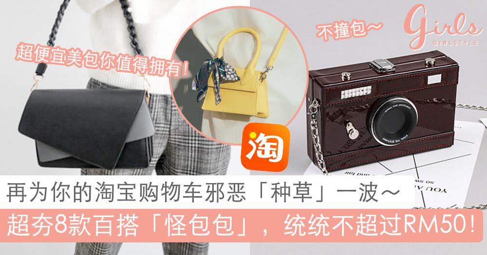 8款统统不超过RM50!百搭又有特色的淘宝「怪包包」正夯!再为购物车种草一波~