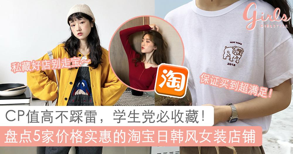 别走宝!价格不贵CP值又超高的5家淘宝日韩风女装店铺,学生党必收藏~