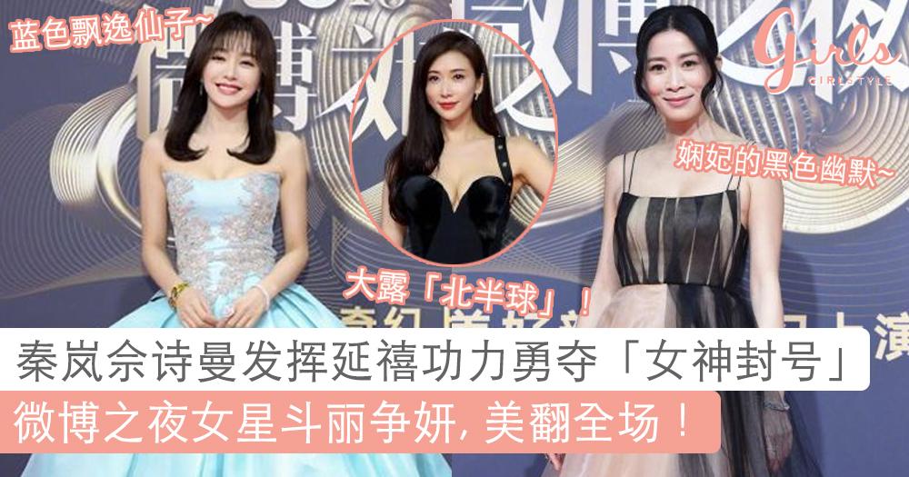 众女星争奇斗艳比美亮相「2018 微博之夜」:林志玲大露白皙嫩肤,与「延禧攻略」的女星们一比高下!