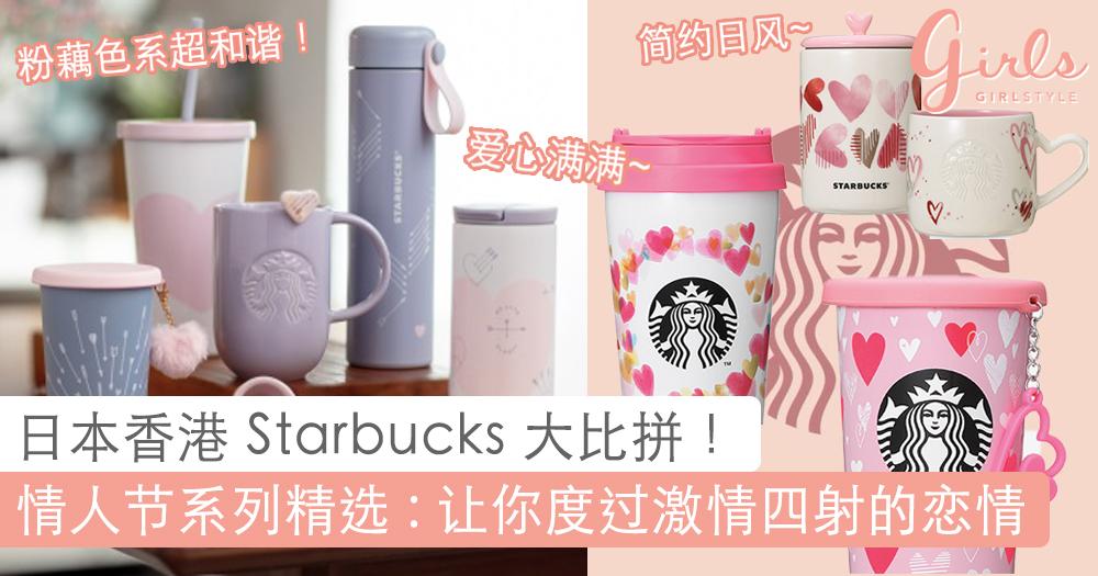 2019 Starbucks情人节系列抢先看!日本香港推出爱心满满的情人节纪念杯款~哪一款才是你的心肝?