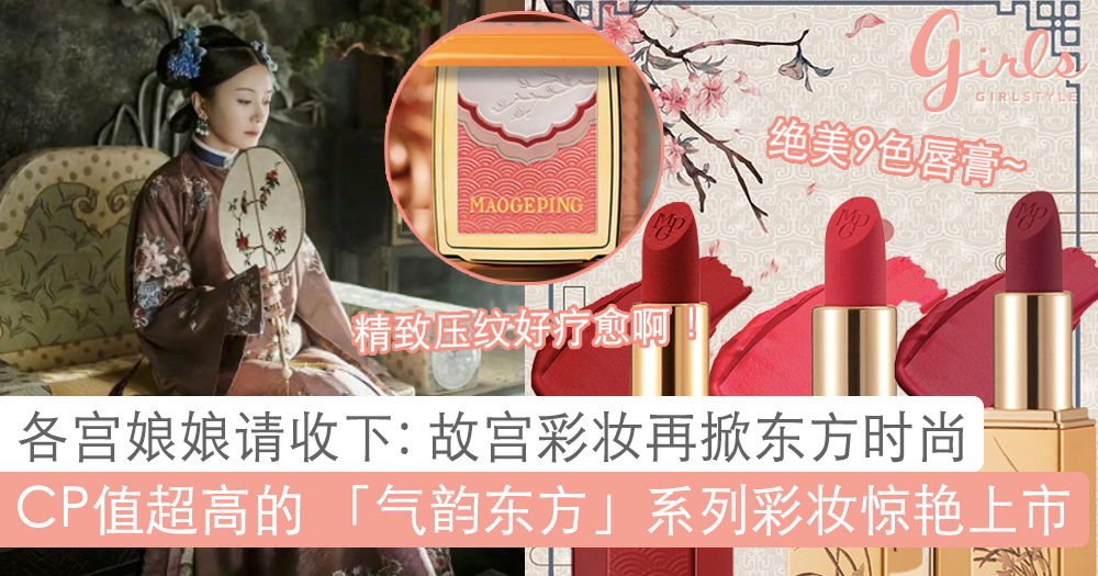 「故宫彩妆」再次投下惊艳弹!与中国知名美妆品牌合作推出「古典仙气」彩妆品!看了绝对秒剁手订购~