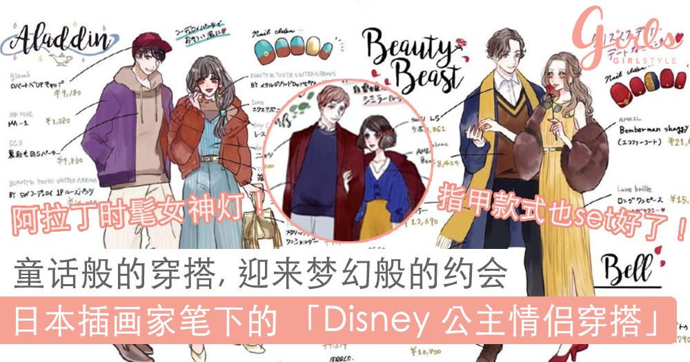白雪公主的时髦情侣穿搭好有Feel~日本插画家笔下的「迪士尼公主现代情侣穿搭」!现在就与男友来个童话般的 Couple Outfits 吧!