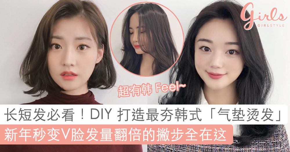 只需2个步骤:easy 打造立体空气感满分的「韩式气垫烫发」!韩剧女主角的光环就是你啦~