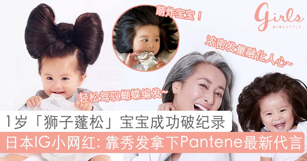 Pantene 史上最年轻最萌的代言人:日本 Chanco 宝宝天生发量炸多,一出生人气飙升广告代言接到手软!