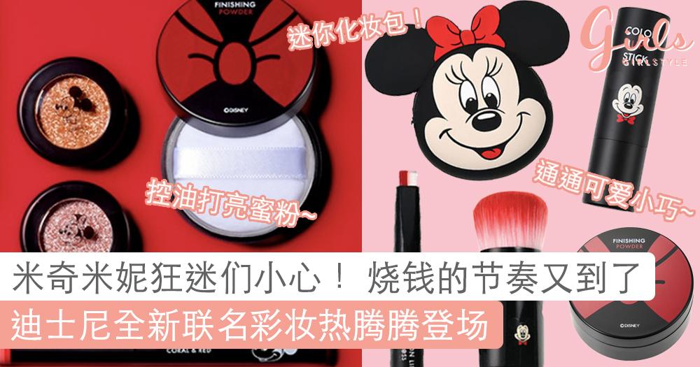 迪士尼又来掏光你的钱啦!Disney与韩国美妆 「Witch's Pouch」推出精致Q萌的米奇米妮彩妆!可爱造型的诱惑让你想包色~