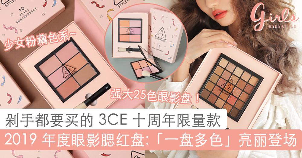 3CE 迈入10周年了!推出实用又百搭的限量眼影颊彩盘!简直是彩妆界的模范生嘛~