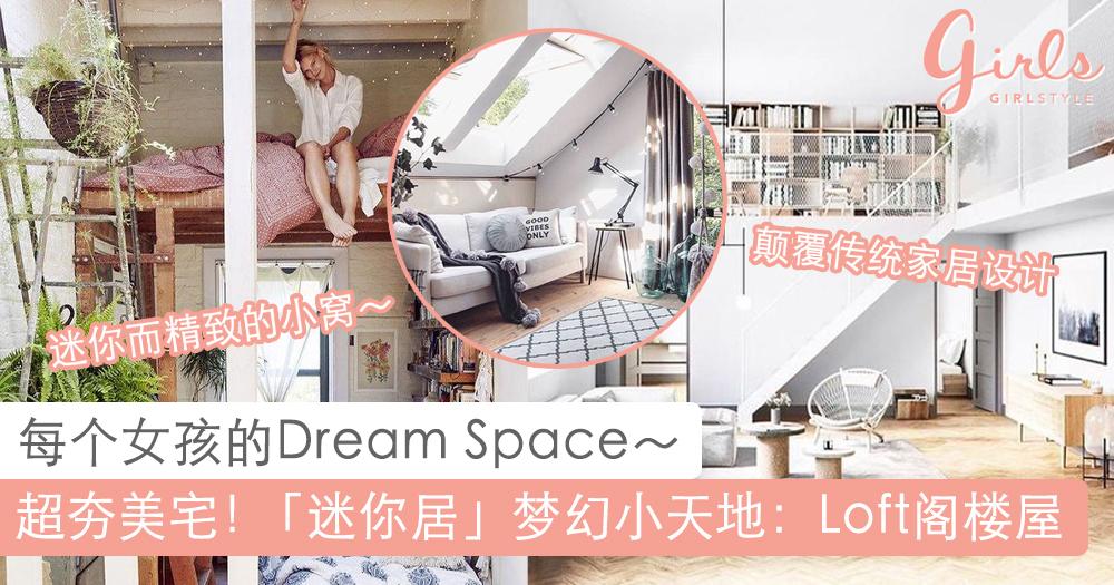 房子要大才是好?北欧风Loft阁楼绝对是每个女孩的Dream Space,许你一个「迷你居」梦幻小天地