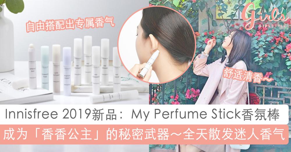 一起来当「香香公主」!Innisfree 最新推出10款香氛棒,轻便携带让清新香气全天候跟随你~