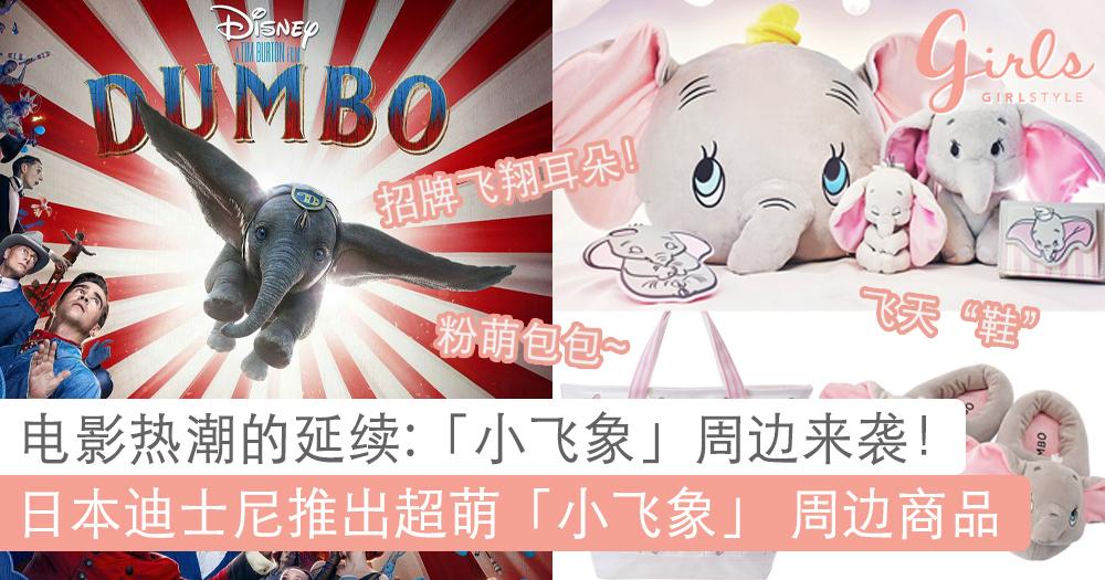 「小飞象」周边产品抢先为电影打头阵!日本迪士尼即将推出可爱爆表的「小飞象」产品~让粉丝勾起不少童年回忆啊!