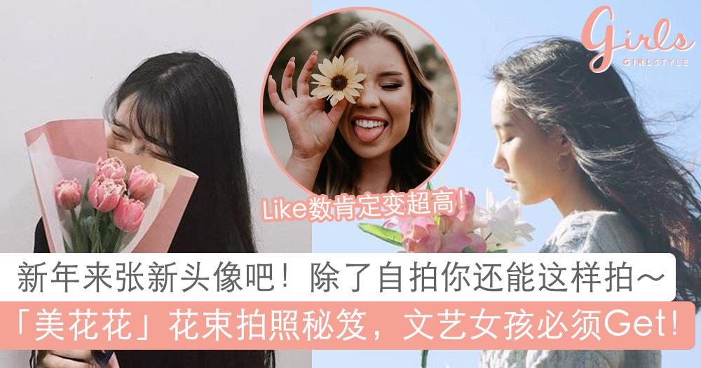 自拍头像太普遍~文艺风花季女孩必备拍照秘笈,用花束拍出超多朋友点赞的 Profile Picture!