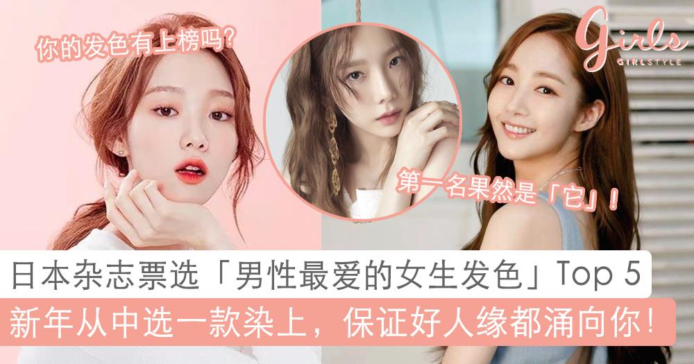 No.1果然是「它」!日本杂志公布「男性最爱的女生发色」Top 5,你的发色有在排行内吗?