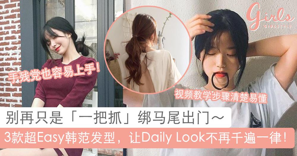 中长发和长发女孩必看~3款超Easy韩式发型视频教学,根本是手残党福音!