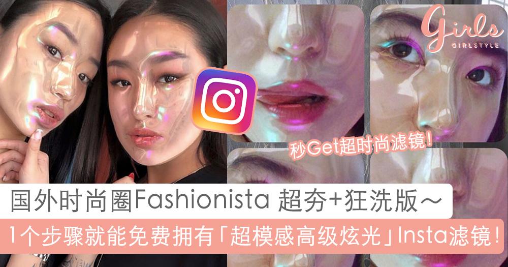 国外超夯滤镜!「高级感炫光」就潜藏在你的Instagram里~只需1个步骤就能秒获「超模厌世金属脸」~
