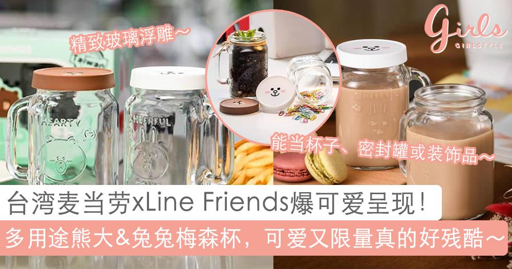 大写加粗的萌!能当杯子又能当密封罐的梅森杯,这季由麦当劳 x Line Friends为你爆可爱呈现~