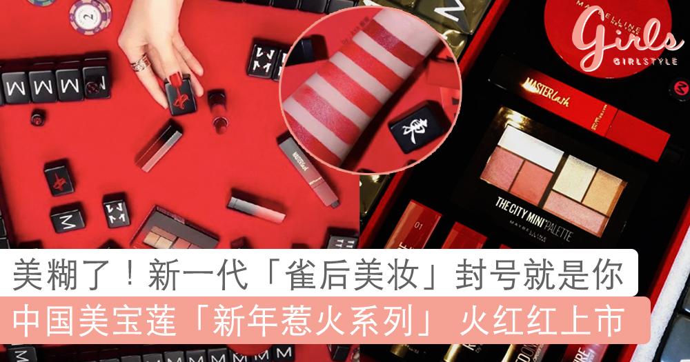 麻将彩妆套组你看过没?中国 Maybelline 推出新年惹火限量版!一上市就抢光了!