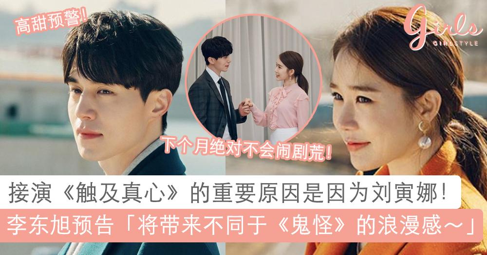 火花已四溅!李东旭接演《触及真心》的重要原因是因为刘寅娜!「将会带来和《鬼怪》不同的浪漫感~」