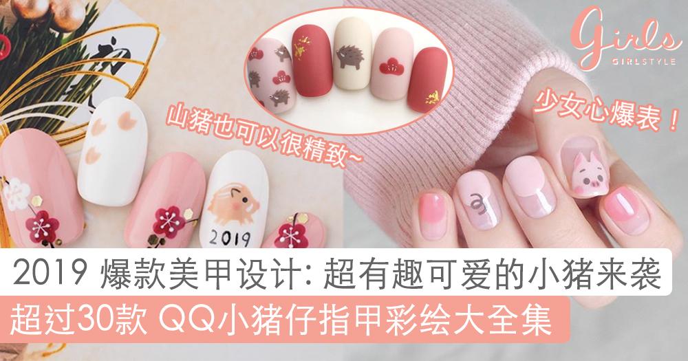 萌逼全场!超过30款日韩小猪美甲提案!让你过个可爱时髦的新年咯!