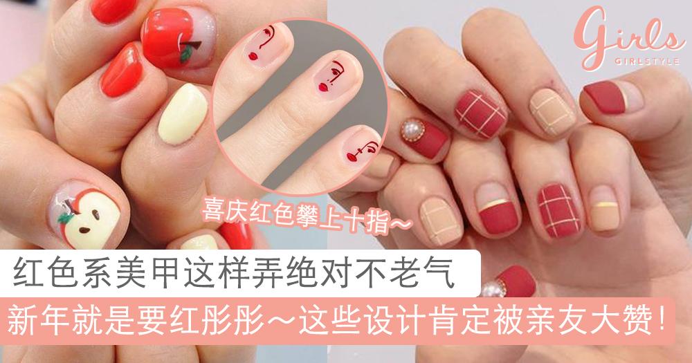 担心红色显老气?超过25款日韩风「红色系时尚美甲」提案,新年就是要让红彤彤好意头攀上十指!